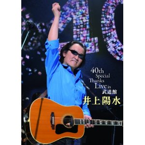 井上陽水 : 40th Special Thanks Live in 武道館 [DVD](2010)
